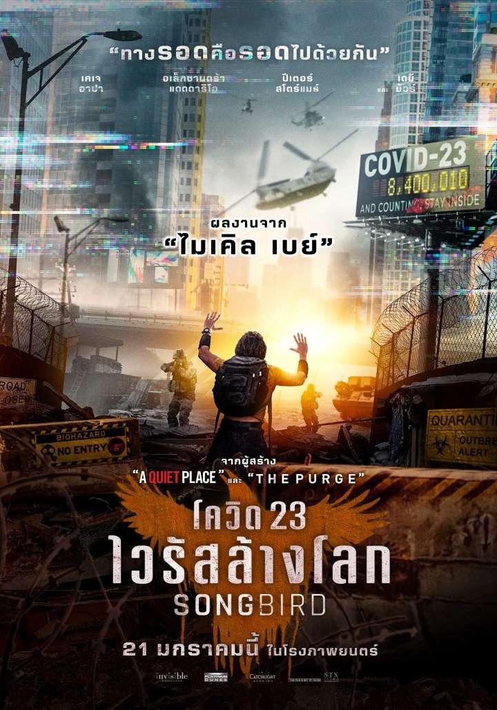 ดูหนัง โควิด 23 ไวรัสล้างโลก พากย์ไทย HD - CINEMAS1