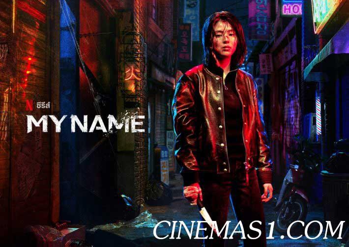 ดูซีรี่ย์ MY NAME ซีซั่น 1
